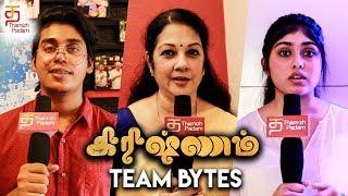 Krishnam Team Interview |  Akshay Krishnan | Aishwaria Ullas | Dinesh Baboo | Shanthi Krishna