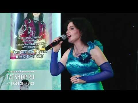 Зульфия Шакирова «Шахта» (татарская народная песня)