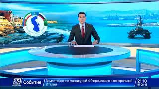 15 тамыз 2018 жыл - 21.00 жаңалықтар топтамасы