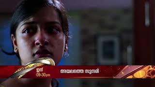 AYALATHE SUNDARI | Today at 9 30 PM | SURYA TV