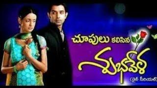 Chupulu kalisina shubavela serial barun and sanaya HD