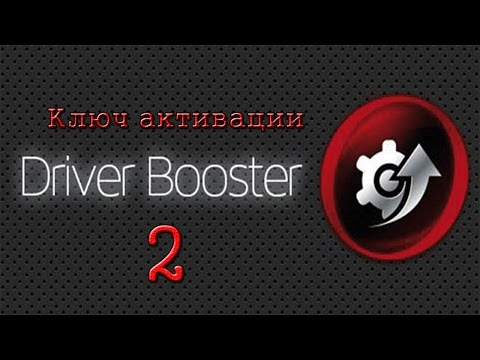 Driver Booster PRO 2.1 - Установка и Активация(Ключ)
