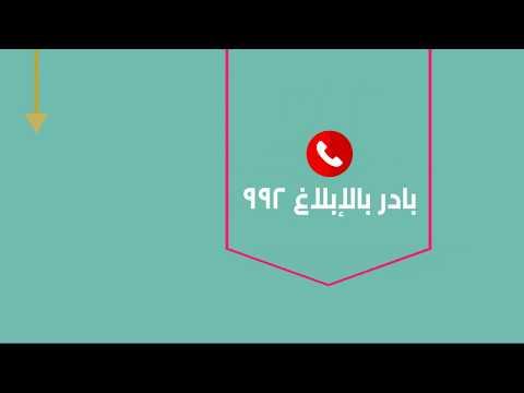 الـحمـلة التـوعــويــة لمـكافحــة جـــرائـم الاحـتيـال (2) 2019/11/3