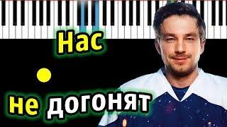 Нас не догонят (OST «ЛЁД 2»)   Piano_Tutorial   Разбор   КАРАОКЕ   НОТЫ + MIDI