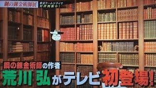 荒川弘テレビ初登場「鋼の錬金術師展」本田翼、本郷奏多、土田晃之