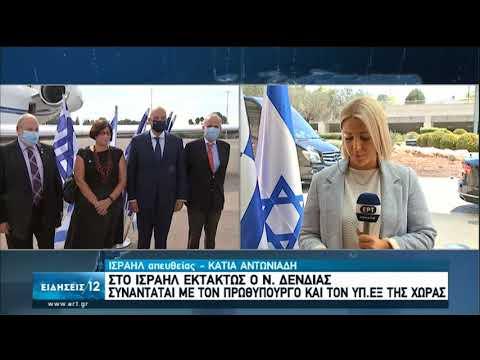 Ν.Δένδιας | Στο Ισραήλ εκτάκτως | 13/08/2020 | ΕΡΤ