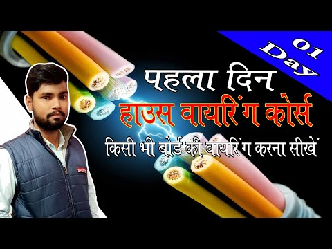 How to connection any bord in hindi    House Wiring Course    Day_01