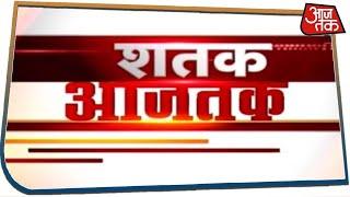 देश-दुनिया की इस वक्त की 100 बड़ी खबरें । ShatakAajTak with Chitra Tripathi