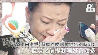 【黎小田逝世】薛家燕哽咽憶述告別時刻:佢走之前提我唔好食咁多