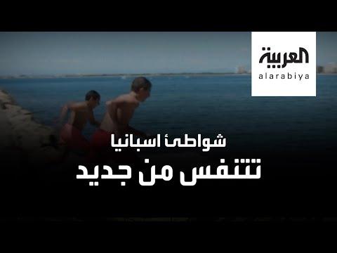 العرب اليوم - شاهد: شواطئ إسبانيا تستقبل السياح بعد تخفيف إجراءات الإغلاق