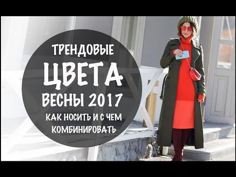 ТРЕНДОВЫЕ ЦВЕТА ВЕСНЫ 2017   КАК И С ЧЕМ НОСИТЬ   LOOKBOOK  
