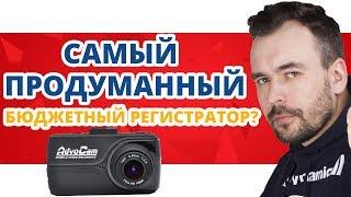 Обзор Видеорегистратора AdvoCam FD4 ✔ САМЫЙ ПРОДУМАННЫЙ?