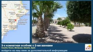 preview picture of video '3-х комнатная особняк с 2-мя ваннами в Benejuzar, Alicante'
