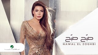 تحميل اغاني Nawal El Zoghbi … Sabbah - Lyrics Video | نوال الزغبي … صبح صبح - بالكلمات MP3