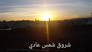 الفرق بين شروق شمس عادي وشروق شمس ليلة القدر سبحان الله