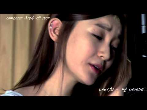 Davichi - From Me To You