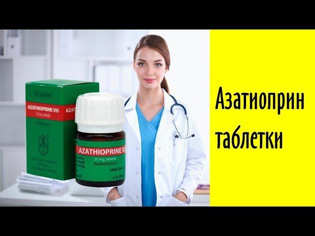 Видео Азатиоприн