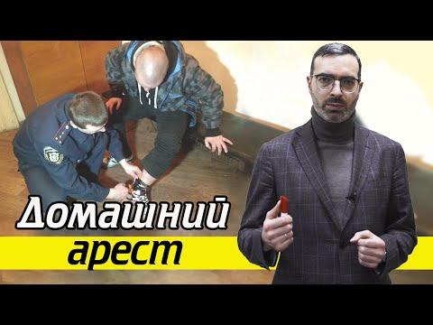 Что значит домашний арест как мера пресечения? | Статья 107 УПК РФ Домашний арест