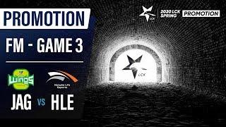 JAG vs HLE | Promotion Final Match Game3 H/L | 2020 LCK Spring