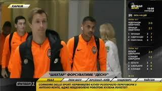 Шахтер прибыл в Харьков на матч против Десны