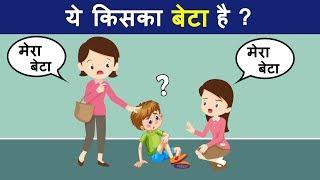 8 Majedar Aur Jasoosi Paheliyan | Asli Maa Kaun Hai ? | Hindi Paheliyan | S Logical