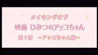 メイキングオブ「映画ひみつのアッコちゃん」第1弾アッコちゃん編