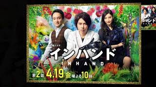 mqdefault - 破案神手 インハンド 山下智久 最新日劇