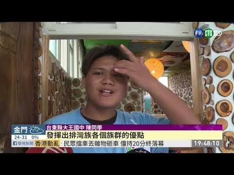 大王國中原民風廁所 師生都驚豔   華視新聞 20190923