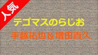 テゴマスのらじお2016年3月9日~手越祐也×増田貴久