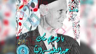 عبداللطيف البنّا /ياوعدي منك/علي الحساني تحميل MP3