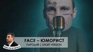 FACE – ЮМОРИСТ | ПАРОДИЯ | SHORT VERSION