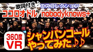 【VR】ココロオドル(nobodyknows+)でシャンパンコールやってみた!岡山ホストクラブ