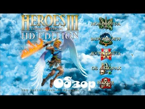 Скачать коды к герои меча и магии 5