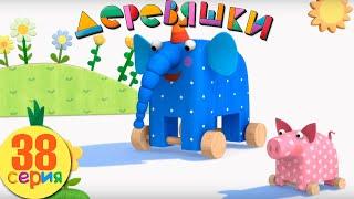 Деревяшки - Тень -  Серия 38 - Развивающие мультики для малышей