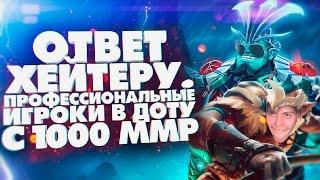 Про игроки с 1000 ммМр [By Daun Azazin]