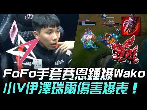 JT vs AHQ FoFo手套賽恩錘爆Wako 小V伊澤瑞爾傷害爆表!Game 2