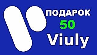 Viuly.io ДЕЦЕНТРАЛИЗОВАННАЯ ПЛАТФОРМА ДЛЯ ОБМЕНА ВИДЕО