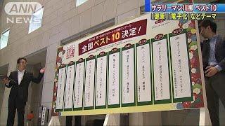 サラリーマン川柳 職場・夫婦・健康の悲喜こもごも(18/05/23)