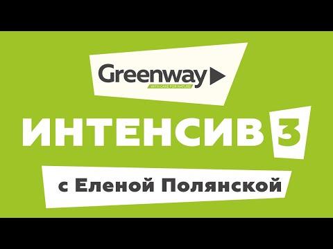 Greenway Intensive с Еленой Полянской, 2019-07-28, эфир 2
