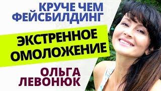 Ольга Левонюк. Ударный эффект экстренного омоложения