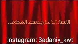 يوسف المطرف قالو مرادك نساك ايقاع محمد الحمدان 20-7-1995