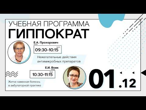 Желче-каменная болезнь в амбулаторной практике. 01.12.20