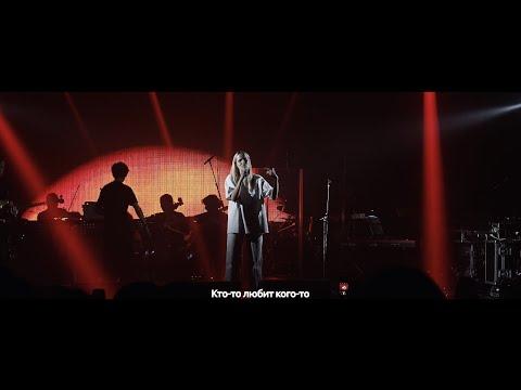 Шура Кузнецова - Смотри (Live) Aurora Concert Hall
