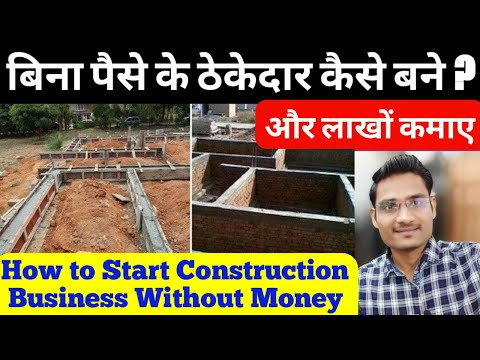 , title : 'how to start construction business without money ! earn money without investing ! kam paise me ghar