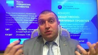 Дмитрий Потапенко - Форум Гражданских Активистов в 11 городах России