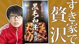 【すき家】黒毛和牛弁当1,080円と牛丼並350円を食べ比べてみた!