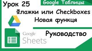 Checkboxes Google Sheets. Флажки и их применение. Урок 25.