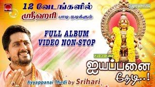 Ayyappanai Thedi | Srihari 12 Roles | Full album Video