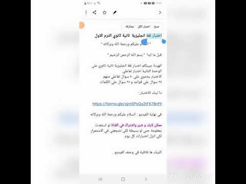 اختبار لغة انجليزية تانية ثانوي الترم الاول | Dr_Mustafa Eltaher | كل المواد   | طالب اون لاين