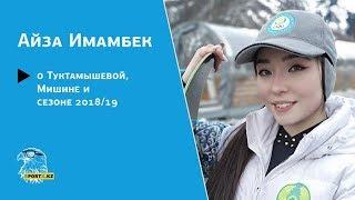 Айза Имамбек о Туктамышевой, Мишине и сезоне 2018/19
